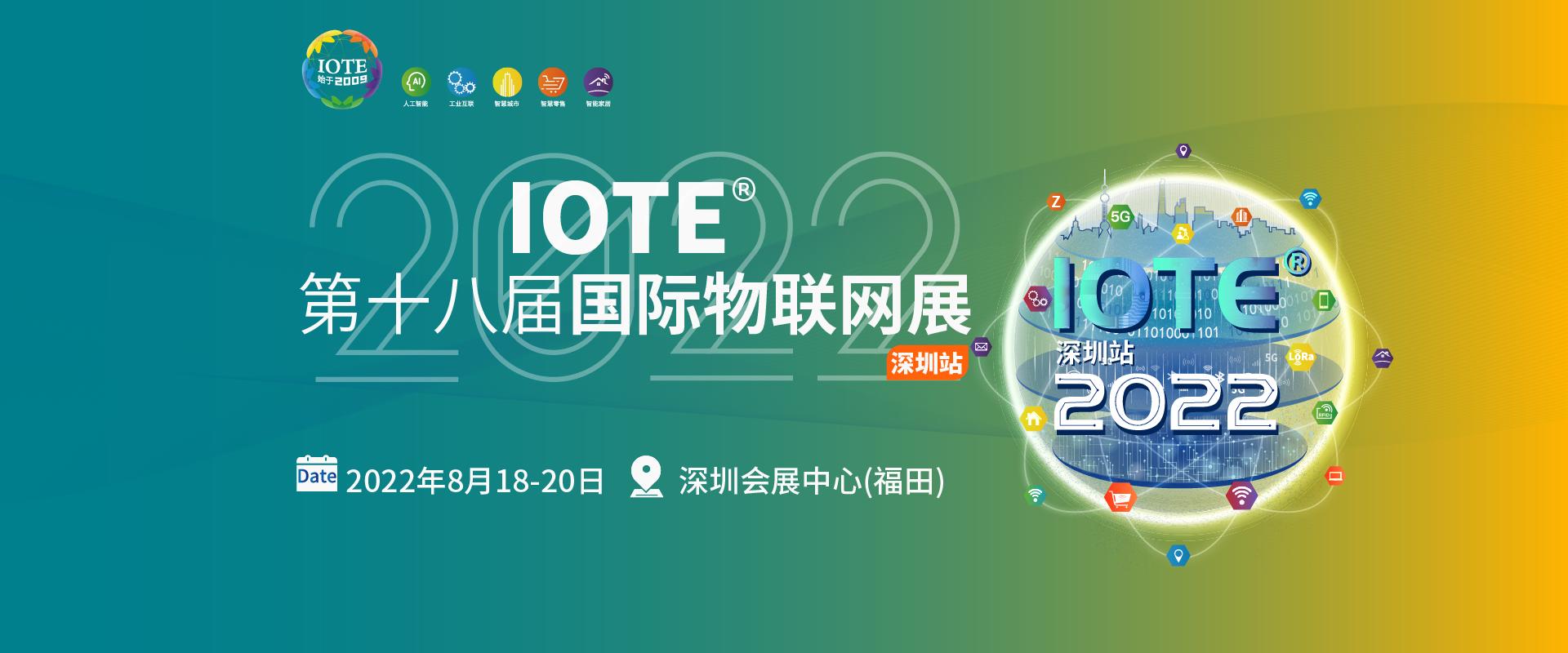 ENI|IOTE物联网展参观指南丨面对面对接最优秀的企业,听最前沿的会议!