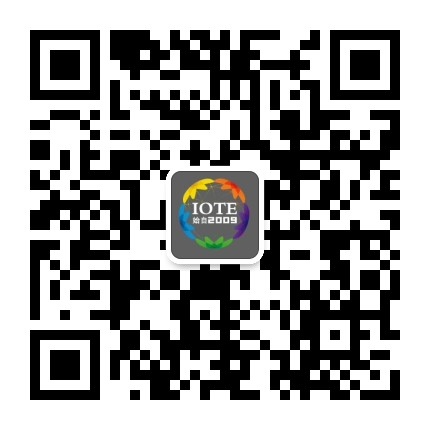 添加微信:IOTE-ISCE-AI入群交流